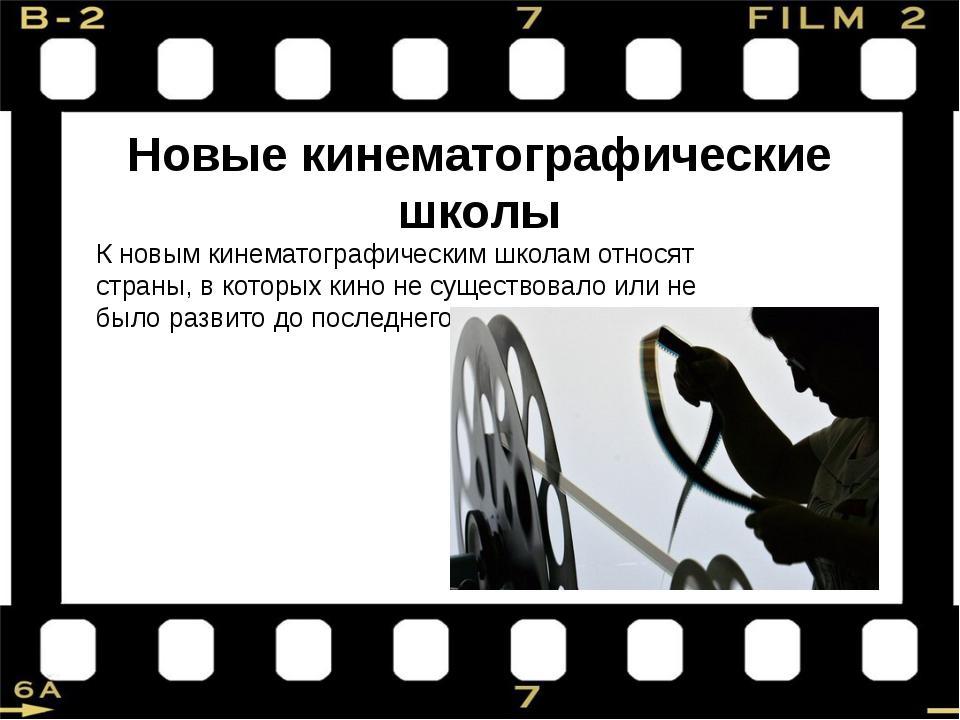Новые кинематографические школы К новым кинематографическим школам относят ст...