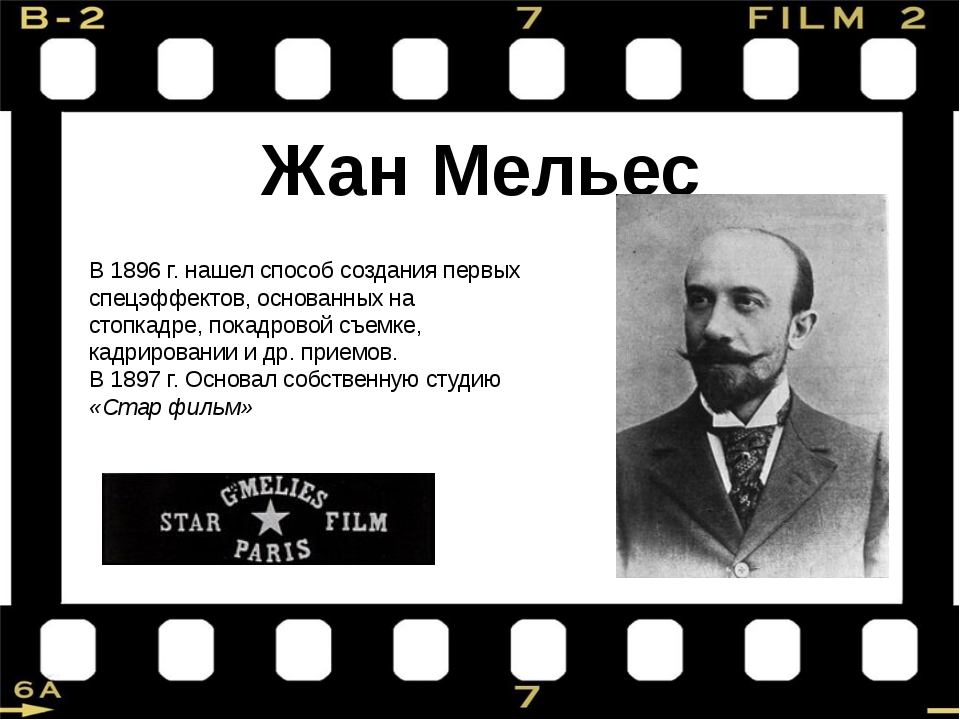 Жан Мельес В 1896 г. нашел способ создания первых спецэффектов, основанных на...