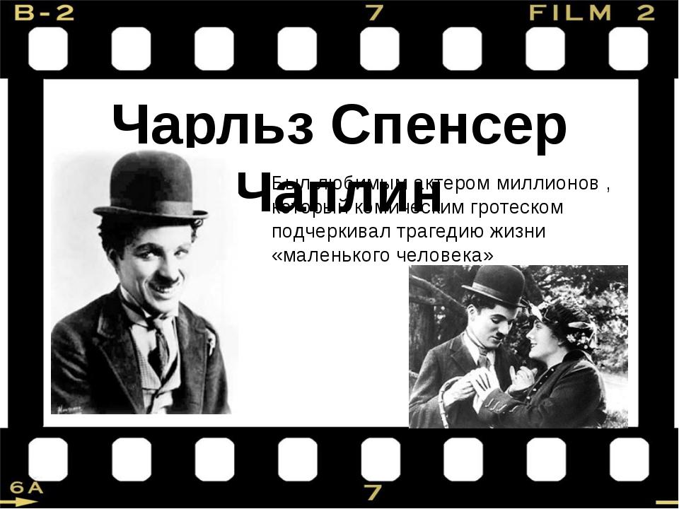 Чарльз Спенсер Чаплин Был любимым актером миллионов , который комическим грот...