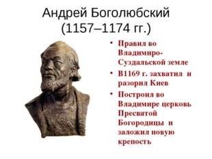 Андрей Боголюбский (1157–1174 гг.) Правил во Владимиро-Суздальской земле В116