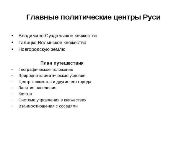 Главные политические центры Руси Владимиро-Суздальское княжество Галицко-Волы...
