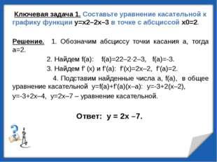 Задача 2 . Составьте уравнение касательной к графику функции в точке M(3; –2