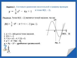 Если материальная точка движется прямолинейно и ее координата изменяется по