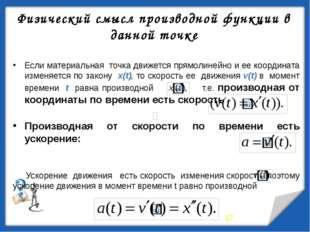 Точка движется прямолинейно по закону Вычислите скорость движения точки: а)