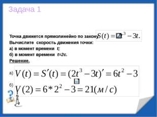 Найдите скорость и ускорение для точки, движущейся по закону а) в момент вре