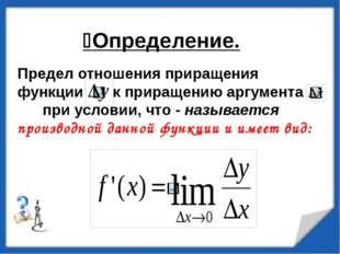 Операция вычисления производной называется дифференци-рованием. Функция назыв