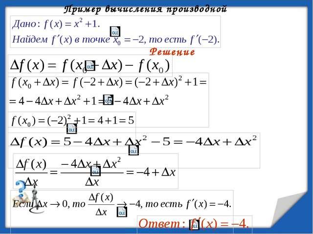Касательная и секущая к графику функции. Геометрический и физический смысл п...