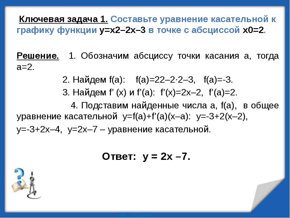 Задача 2 . Составьте уравнение касательной к графику функции в точке M(3; –2...