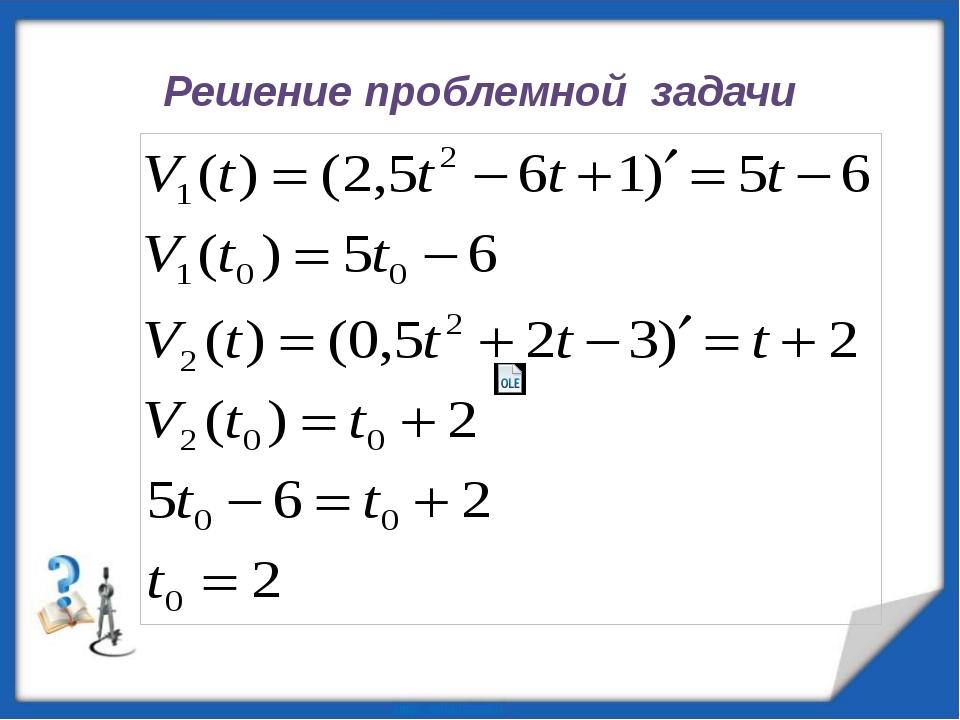 Домашнее задание: 1. конспект лекции 2. Дадаян. гл.9,§9.1-9.4, №9.3, 9.5, 9.7...