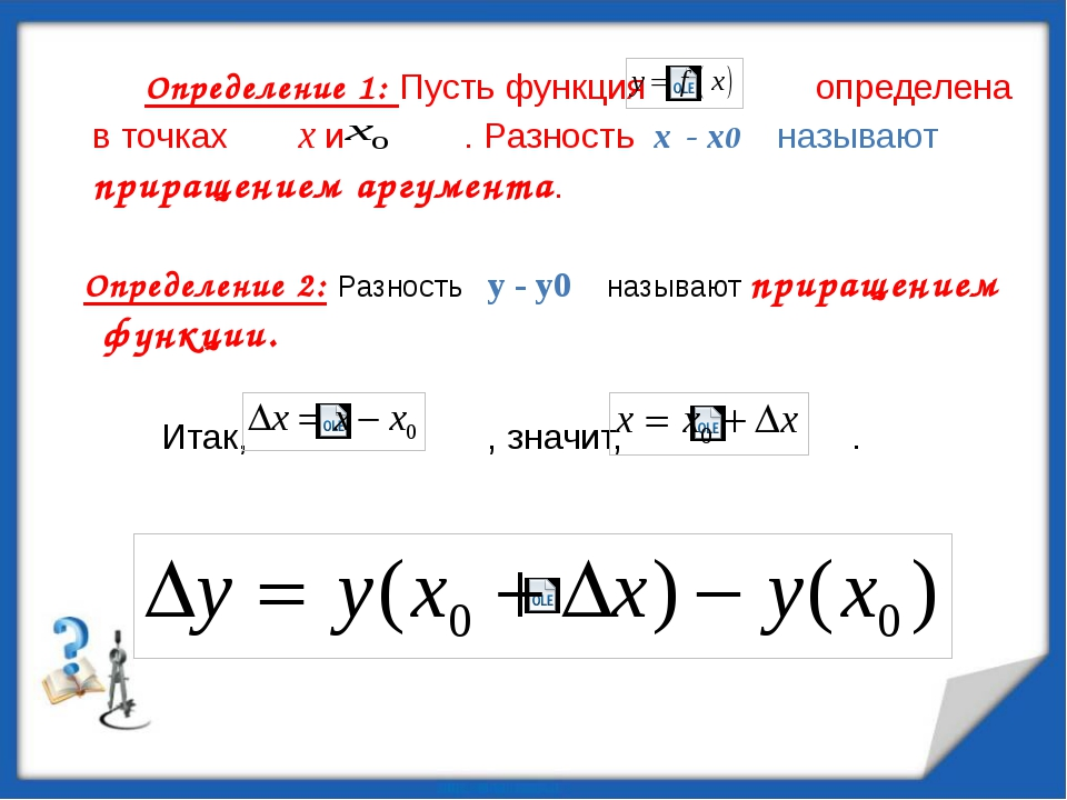 Предел отношения приращения функции к приращению аргумента при условии, что...