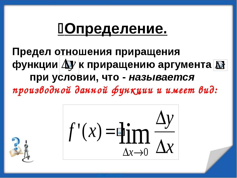 Операция вычисления производной называется дифференци-рованием. Функция назыв...