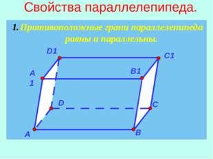 Свойства параллелепипеда. Противоположные грани параллелепипеда равны и пара