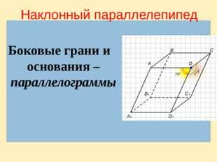 Наклонный параллелепипед Боковые грани и основания – параллелограммы