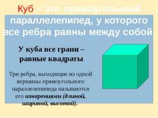 Куб – это прямоугольный параллелепипед, у которого все ребра равны между соб