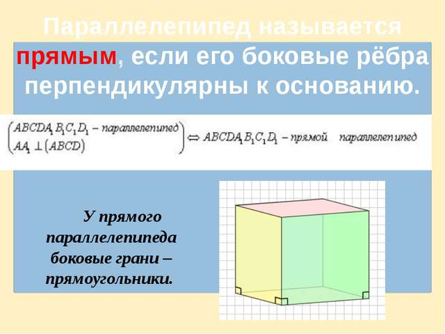 Параллелепипед называется прямым, если его боковые рёбра перпендикулярны к ос...