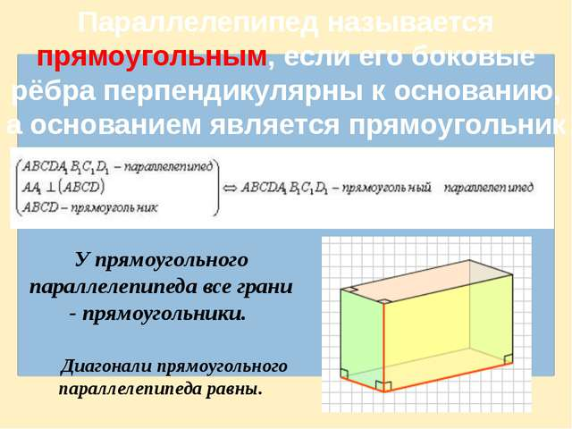 Параллелепипед называется прямоугольным, если его боковые рёбра перпендикуляр...