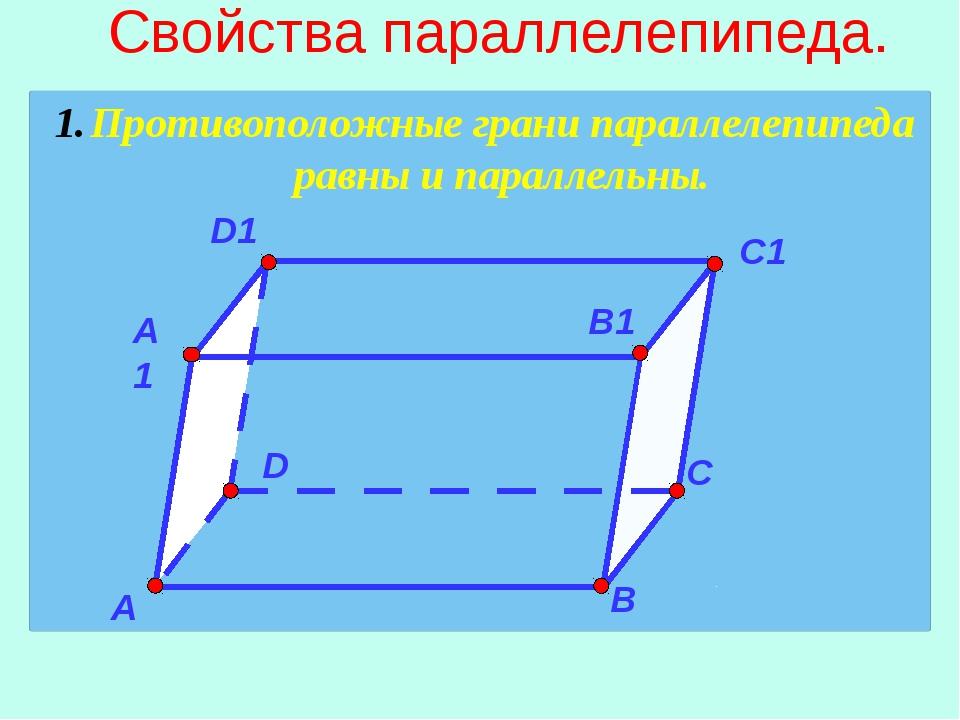 Свойства параллелепипеда. Противоположные грани параллелепипеда равны и пара...