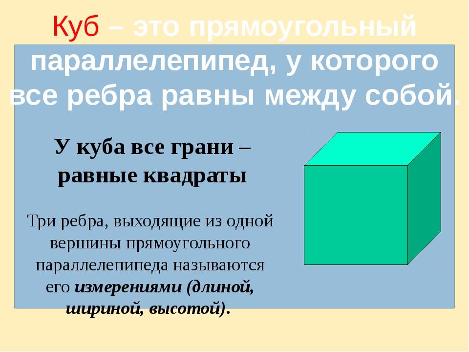 Куб – это прямоугольный параллелепипед, у которого все ребра равны между соб...