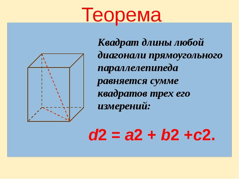 Теорема Квадрат длины любой диагонали прямоугольного параллелепипеда равняетс...