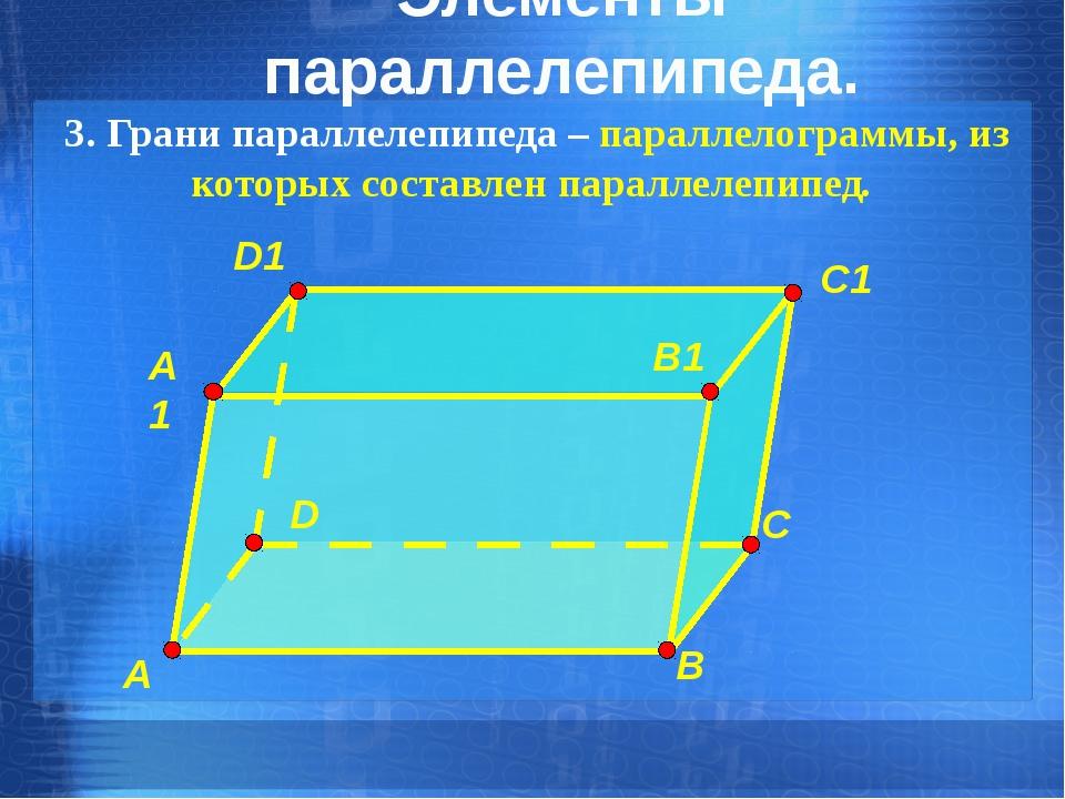 3. Грани параллелепипеда – параллелограммы, из которых составлен параллелепи...