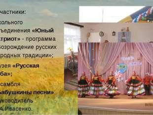 Мы участники: школьного объединения «Юный патриот» - программа «Возрождение р