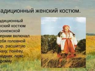Традиционный женский костюм. Традиционный женский костюм Воронежской губернии