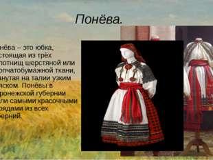 Понёва. Понёва – это юбка, состоящая из трёх полотнищ шерстяной или хлопчатоб
