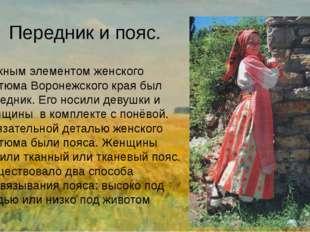 Передник и пояс. Важным элементом женского костюма Воронежского края был пере