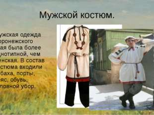 Мужской костюм. Мужская одежда Воронежского края была более однотипной, чем ж