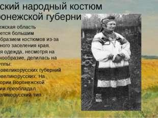 Русский народный костюм Воронежской губернии. Воронежская область отличается
