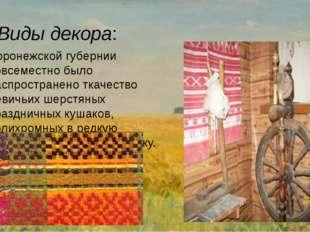 Виды декора: Воронежской губернии повсеместно было распространено ткачество д