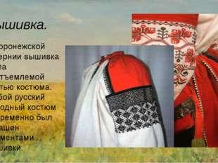 Вышивка. в Воронежской губернии вышивка была неотъемлемой частью костюма. Люб