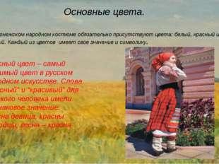 . В воронежском народном костюме обязательно присутствуют цвета: белый, красн