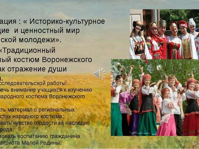 Номинация : « Историко-культурное наследие и ценностный мир российской молоде...