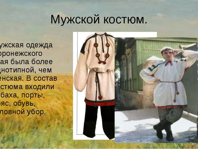 Мужской костюм. Мужская одежда Воронежского края была более однотипной, чем ж...