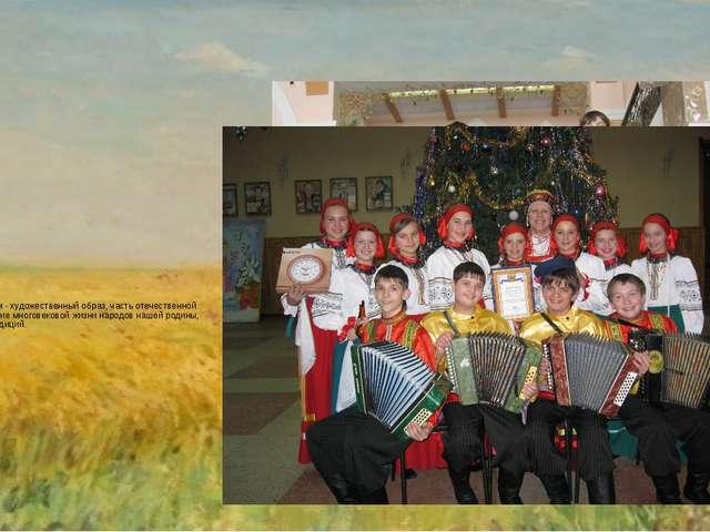 Народный костюм - художественный образ, часть отечественной истории, отражени...