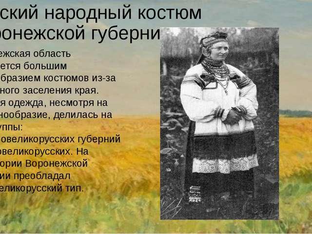 Русский народный костюм Воронежской губернии. Воронежская область отличается...