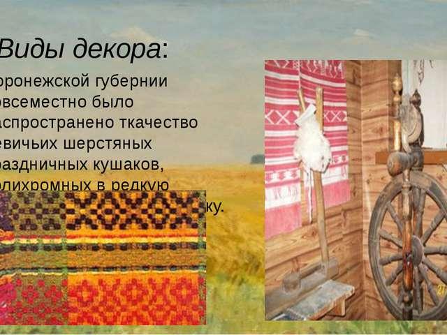 Виды декора: Воронежской губернии повсеместно было распространено ткачество д...