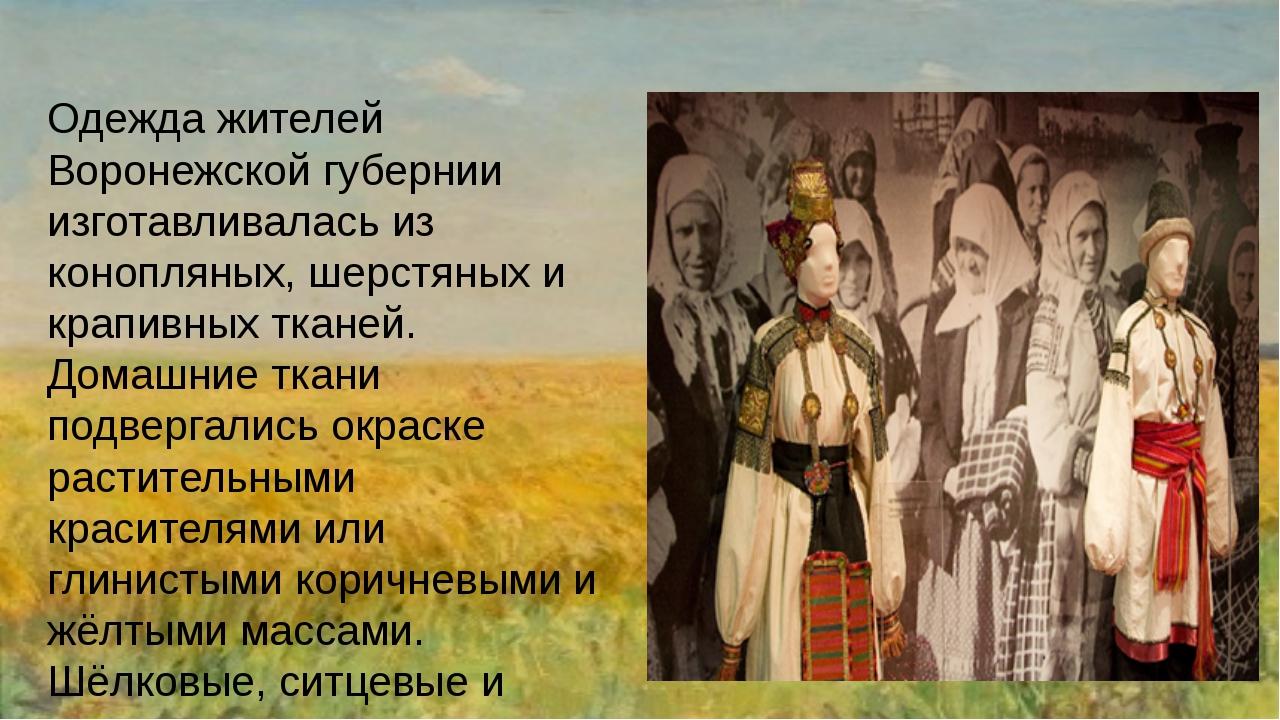 Одежда жителей Воронежской губернии изготавливалась из конопляных, шерстяных...