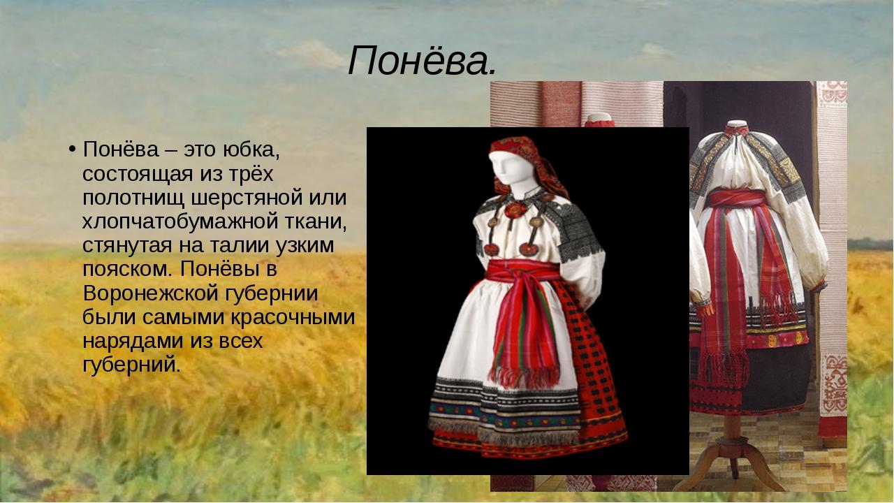 Понёва. Понёва – это юбка, состоящая из трёх полотнищ шерстяной или хлопчатоб...