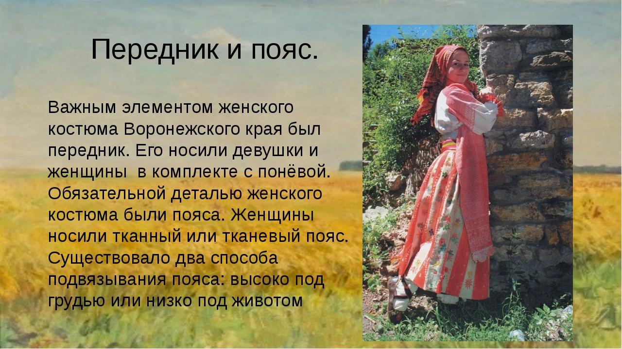 Передник и пояс. Важным элементом женского костюма Воронежского края был пере...
