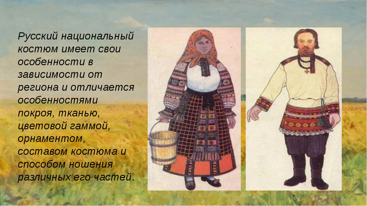 Русский национальный костюм имеет свои особенности в зависимости от региона...