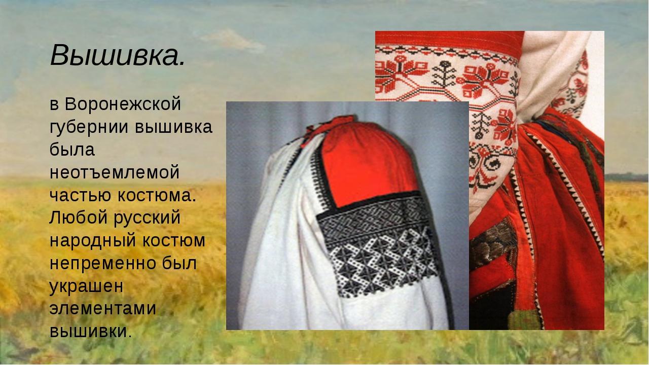 Вышивка. в Воронежской губернии вышивка была неотъемлемой частью костюма. Люб...