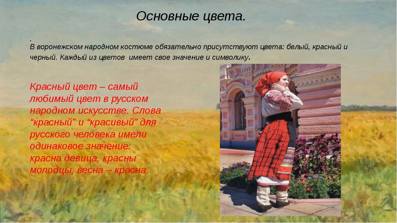 . В воронежском народном костюме обязательно присутствуют цвета: белый, красн...