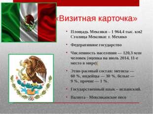 «Визитная карточка» Площадь Мексики – 1 964,4 тыс. км2 Столица Мексики: г. М