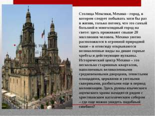 Столица Мексики, Мехико - город, в котором следует побывать хотя бы раз в жи