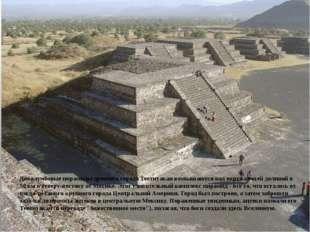 Доколумбовые пирамиды древнего города Теотиуакан возвышаются над окружающей