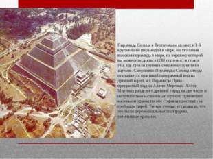 Пирамида Солнца в Теотиуакане является 3-й крупнейшей пирамидой в мире, но э
