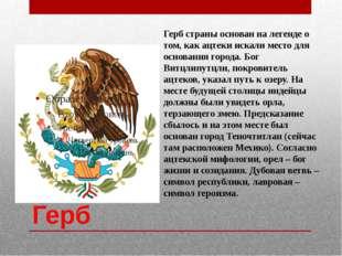 Герб Герб страны основан на легенде о том, как ацтеки искали место для основа