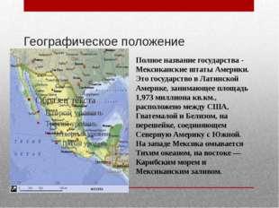 Географическое положение Полное название государства - Мексиканские штаты Аме